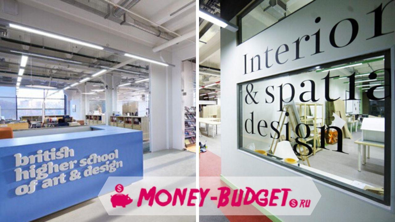 британская школа дизайна, обучение на иллюстратора
