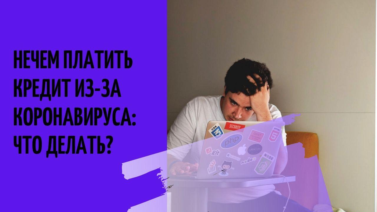 Можно ли не платить кредит из за коронавируса в России: разговор с юристом