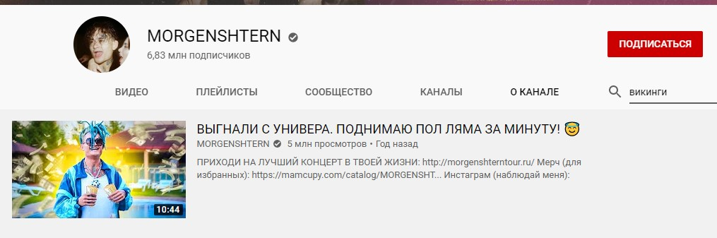 Сколько денег Алишеру Моргенштерну приносят просмотры видео