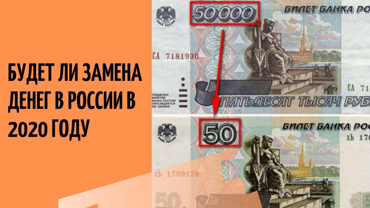 Будет ли замена денег в России в 2020 году - мнение астролога и последние новости