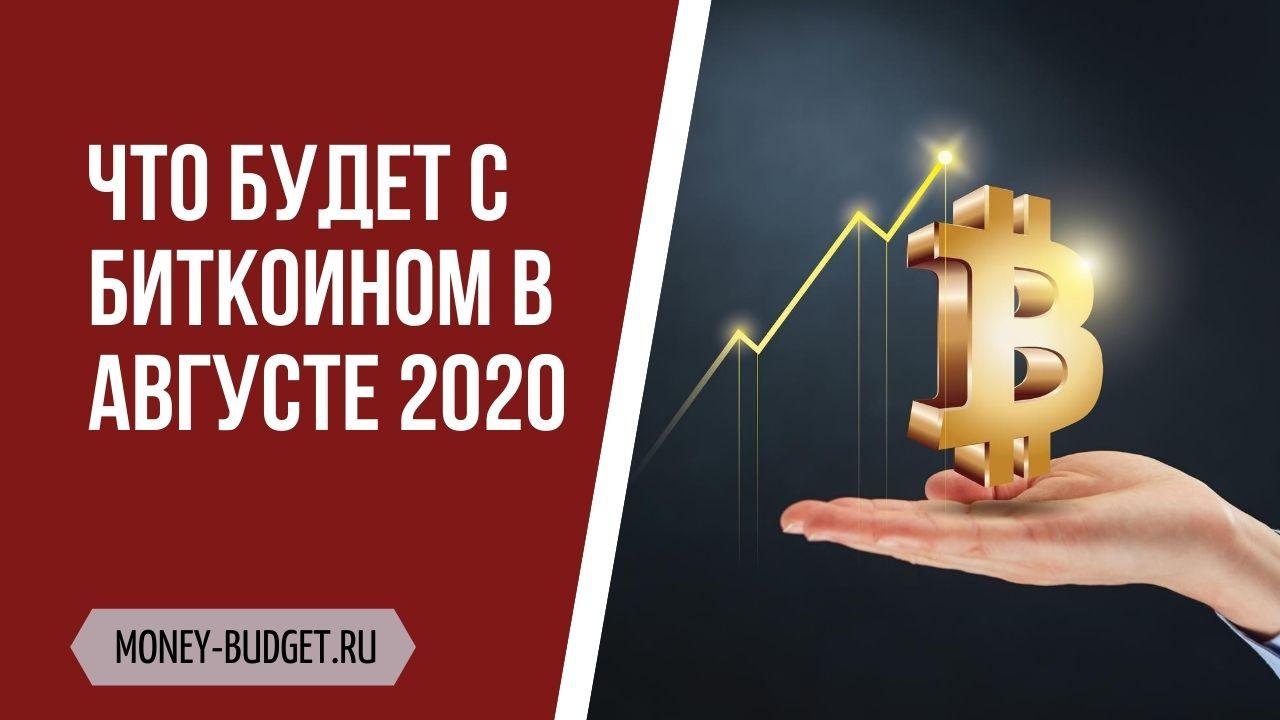 биткоин август 2020