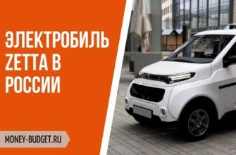 электромобиль российского производства Zetta