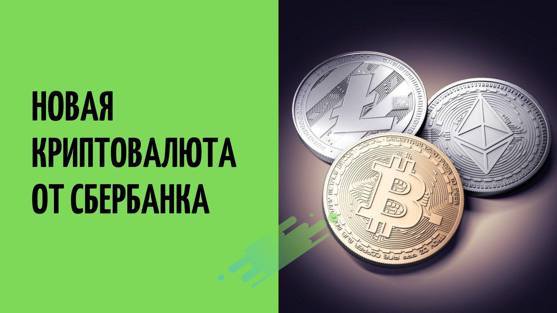 Криптовалюта Сбербанка