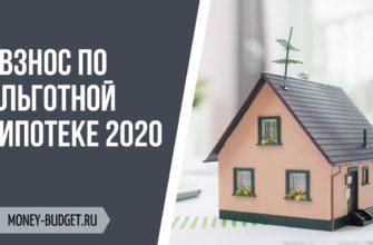 взнос по льготной ипотеке 2020
