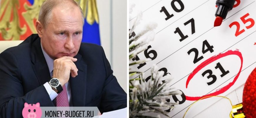 Когда будет обращение Путина к народу в декабре 2020 года