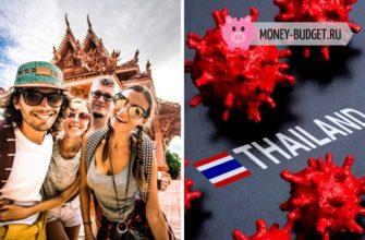 Когда откроют Тайланд для россиян в 2020 году — последние новости сегодня