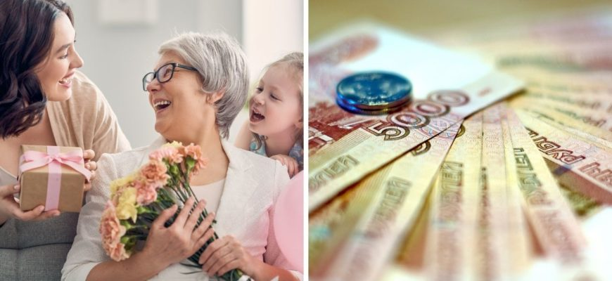 Выплаты ко Дню матери в 2020 году