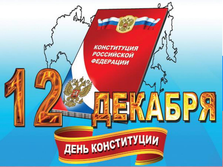Рабочий день или выходной День Конституции РФ 12 декабря 2020 года — будем ли отдыхать согласно ТК