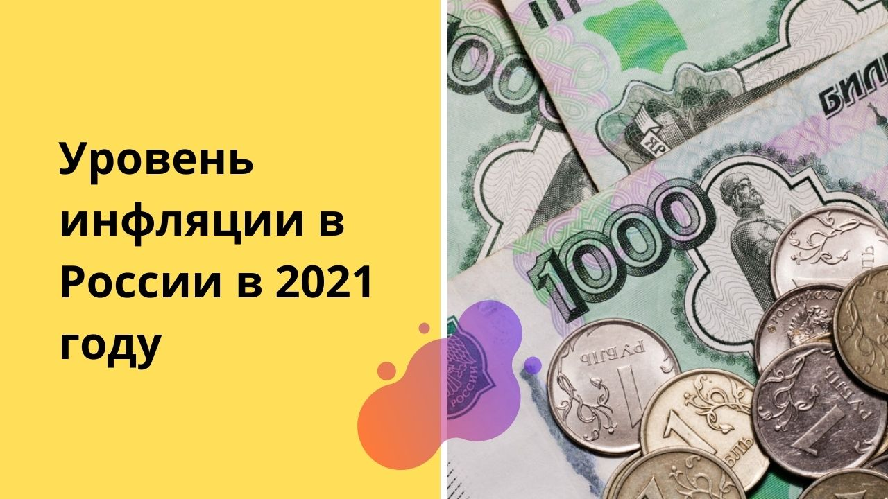 Уровень инфляции в России в 2021 году: прогнозы властей