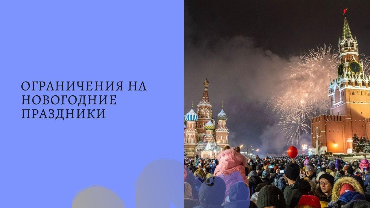 Закроют ли Москву на новогодние праздники