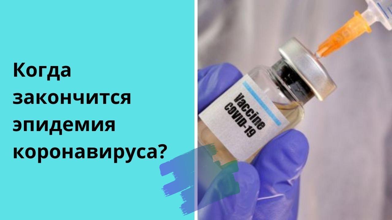 Когда закончится эпидемия коронавируса: прогнозы экспертов