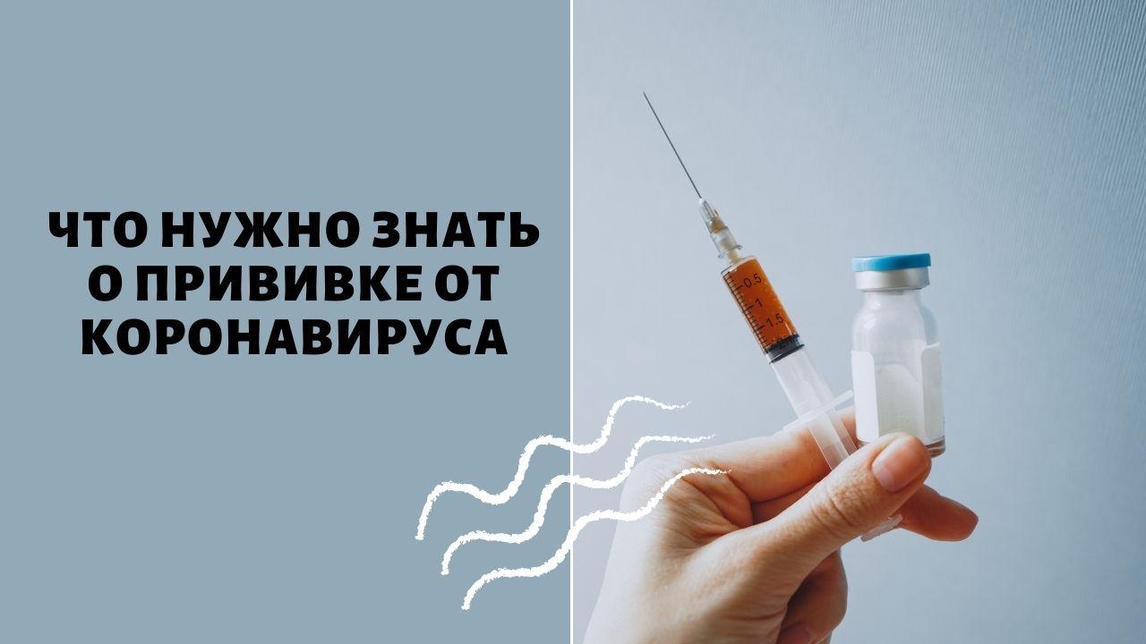 Что нужно знать о прививке от коронавируса