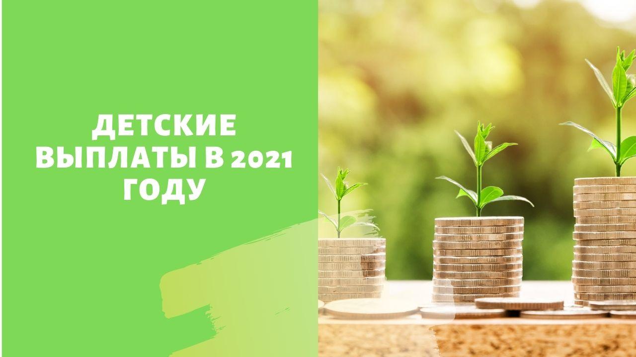 Детские выплаты в 2021 году