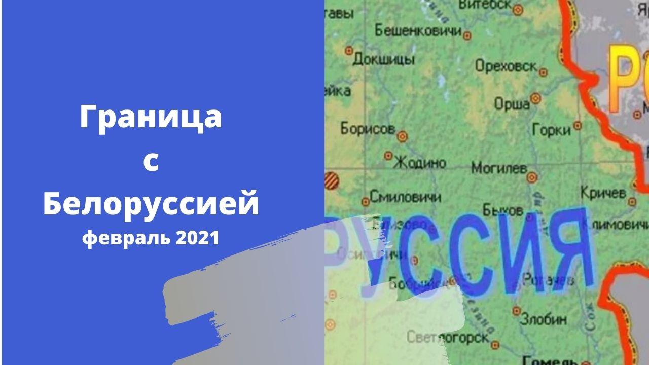 Можно ли в феврале 2021 года поехать в Белоруссию