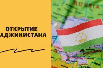 Когда открывает границы Таджикистан с Россией
