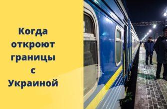 Когда откроют границы с Украиной