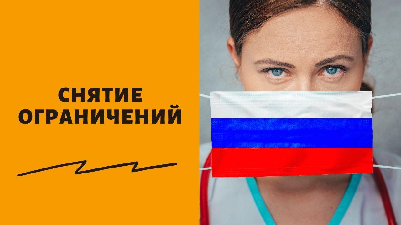 Отмена всех ограничений и масочного режима в России в 2021 году