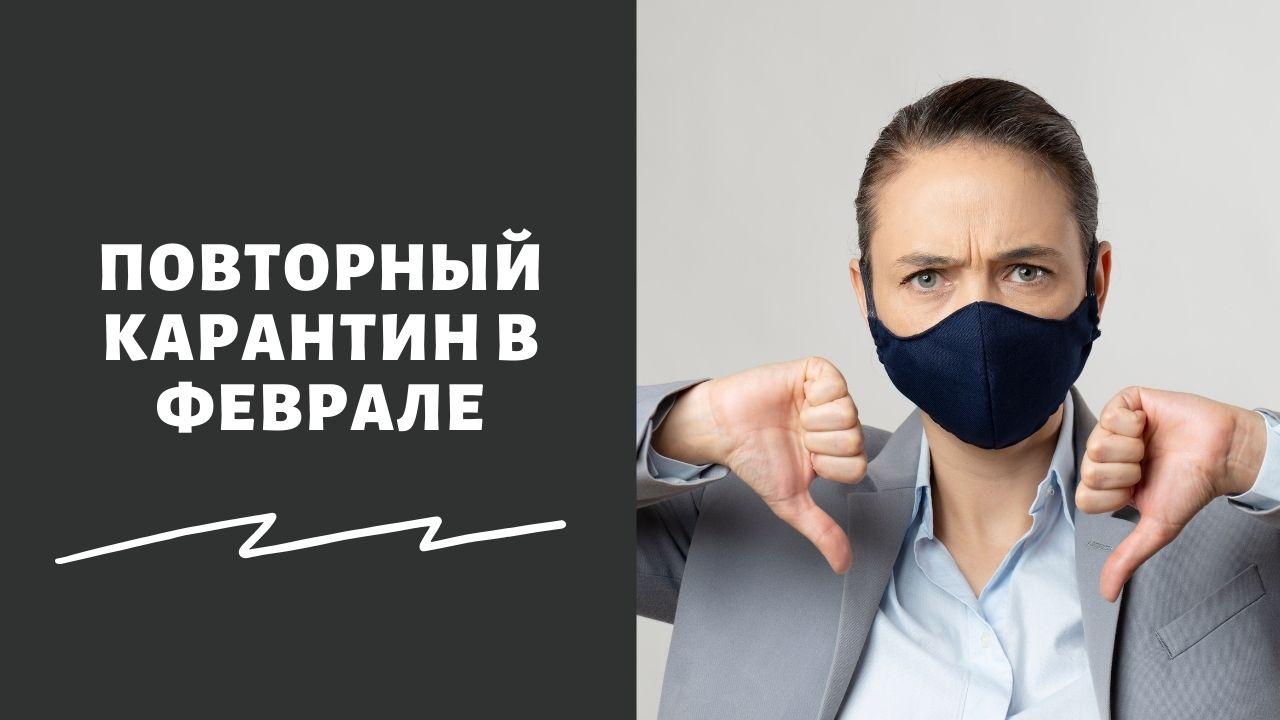 Введут ли снова карантин в России из-за коронавируса в 2021 году