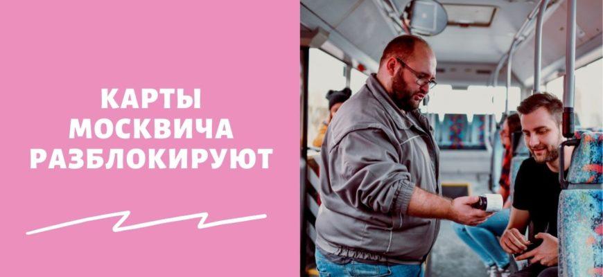 Когда разблокируют социальные карты пенсионерам в Москве и области
