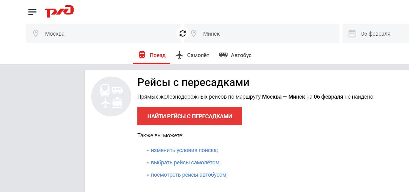 В феврале поехать в Белоруссию на поезде нельзя