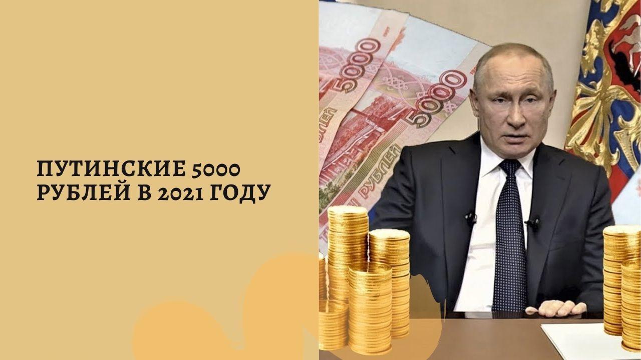 Как получить выплату 5000 рублей
