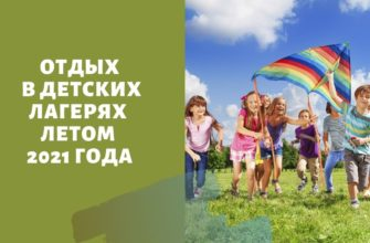 Летние детские лагеря в 2021 году