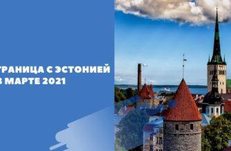 Откроют ли границу с Эстонией в марте 2021