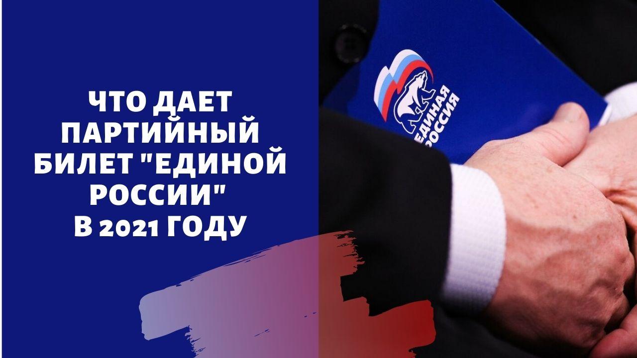 Что дает партийный билет Единой России