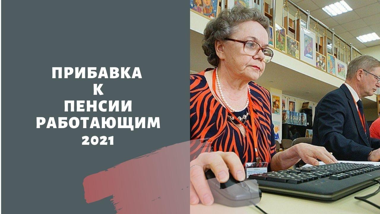 Внесен законопроект об индексации пособий всем российским пенсионерам, работающим в том числе