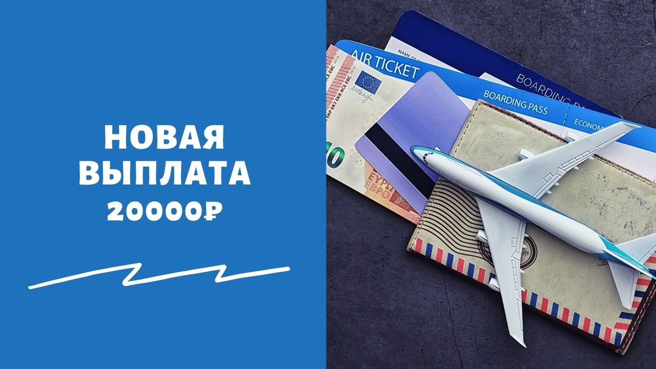 Как получить выплату 20000₽ за путешествия по России