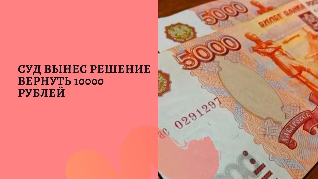 выплата 10000 на ребенка