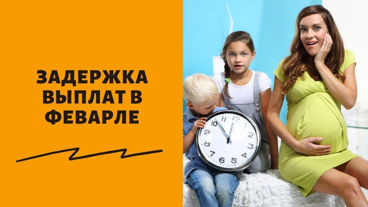 Выплаты на детей от 3 до 7 лет в феврале задерживают