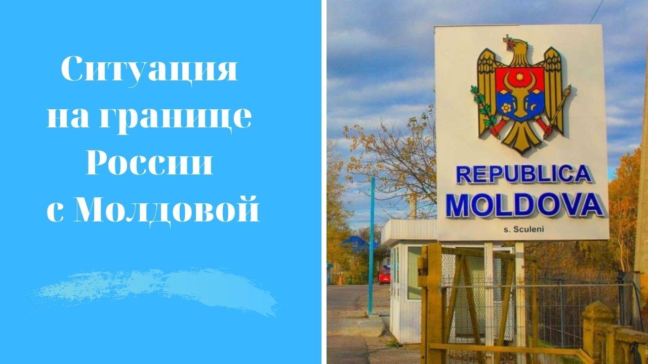 Граница с Молдовой