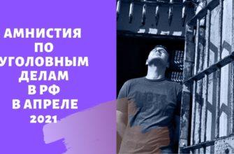 Амнистия по уголовным делам в России