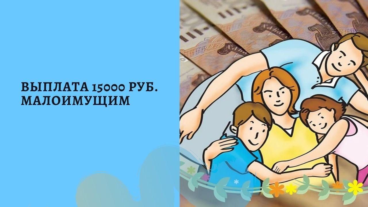 Кому положена выплата 15000 рублей