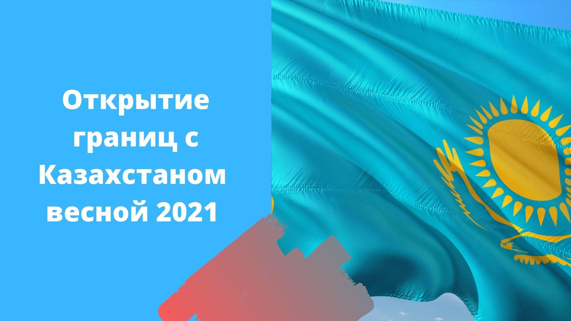 Открытие границы с Казахстаном 2021