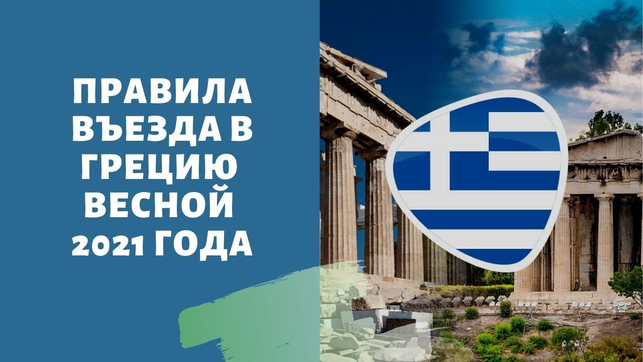 Греция открывает границы