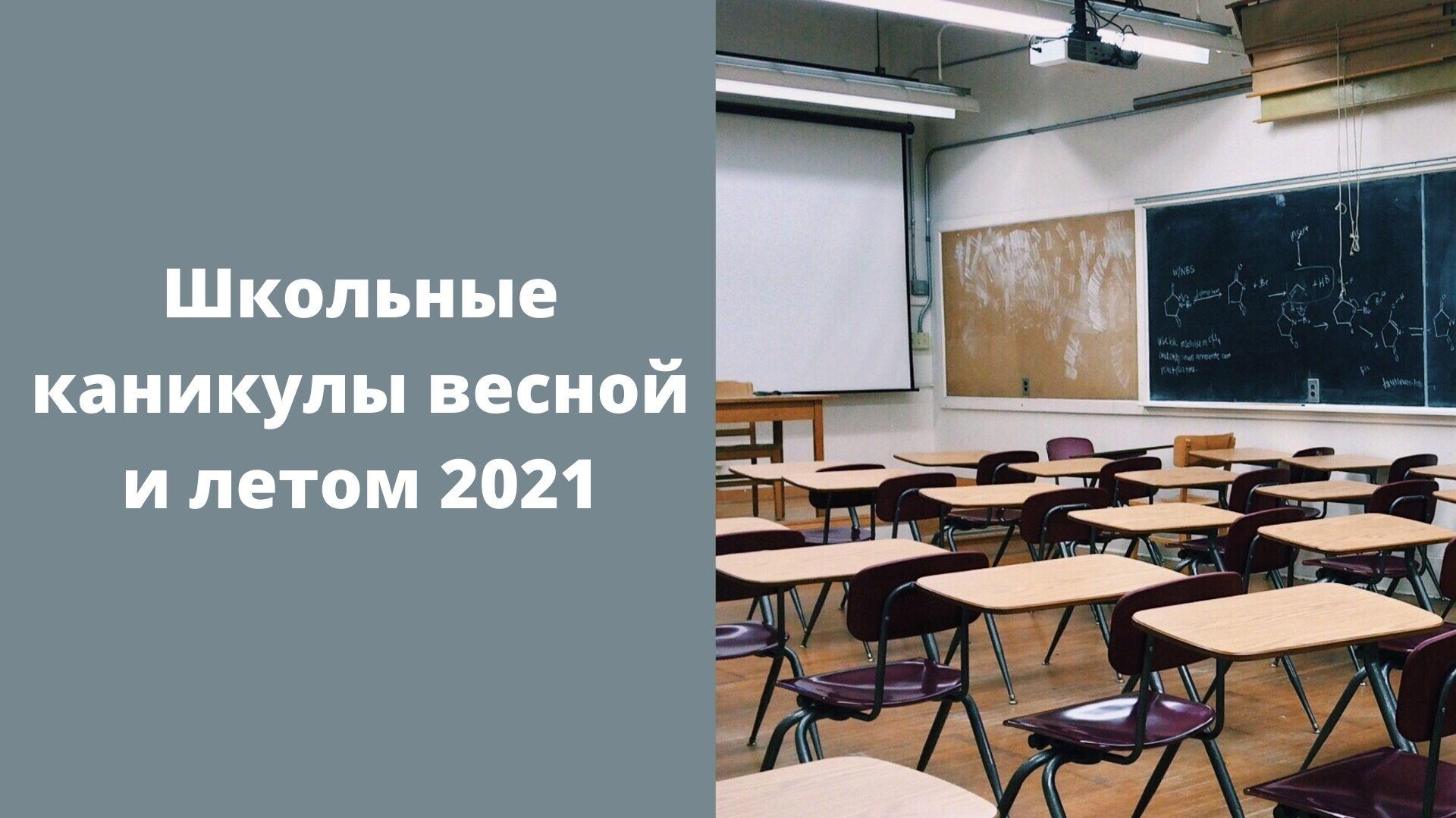 Каникулы в школах 2021
