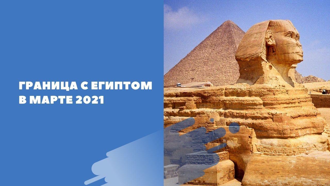 Откроют ли границу с Египтом в марте 2021