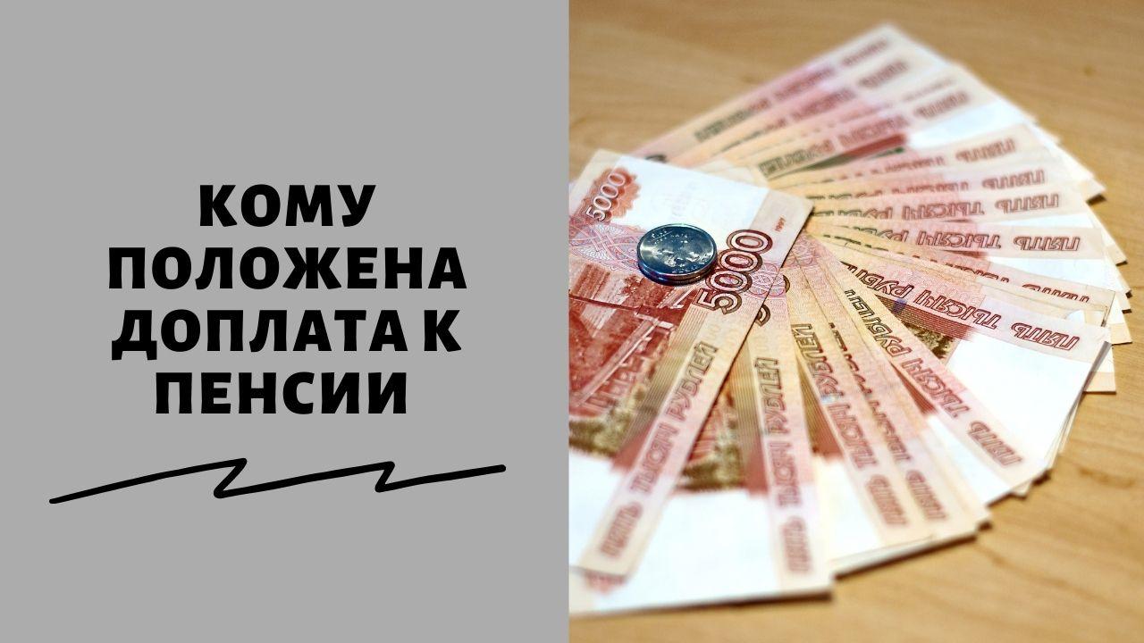 Кому положена прибавка 6 тысяч рублей для пенсионеров в 2021 году