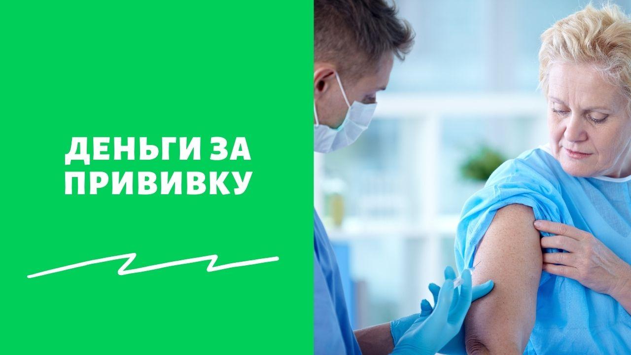 Какие льготы и скидки положены пенсионерам за прививку от Covid-19