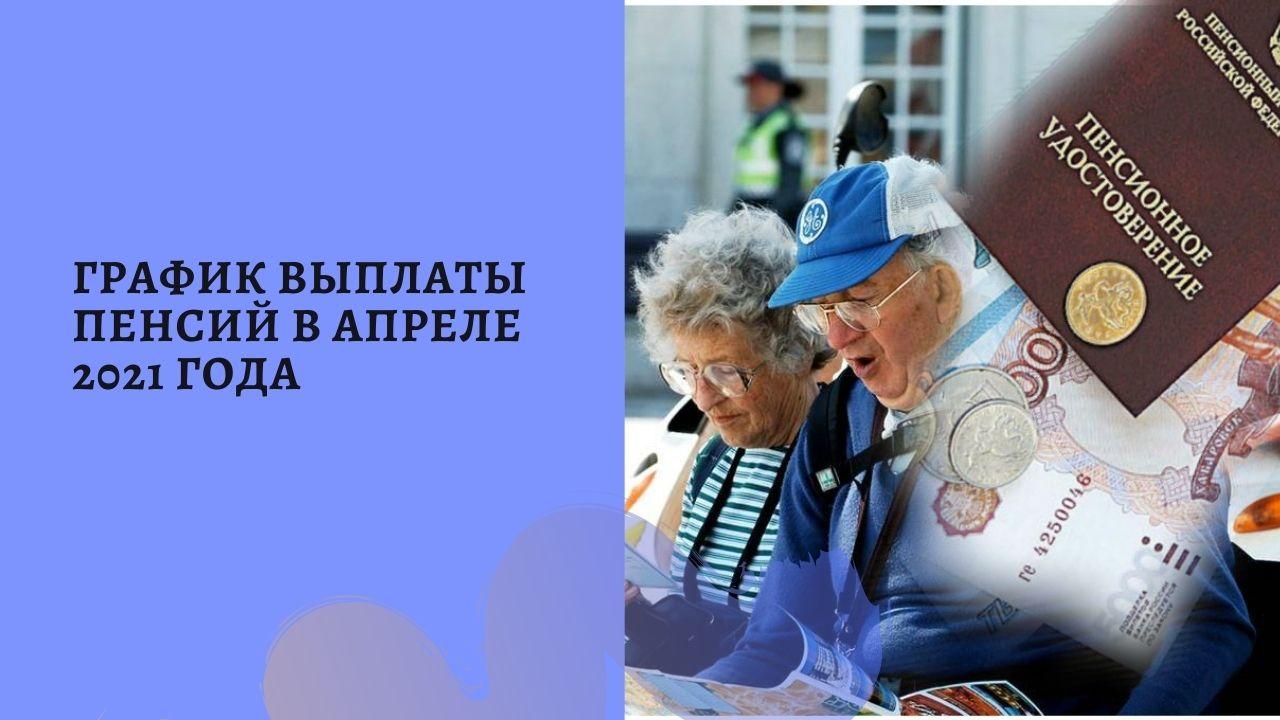 Выплата пенсий в апреле 2021 года