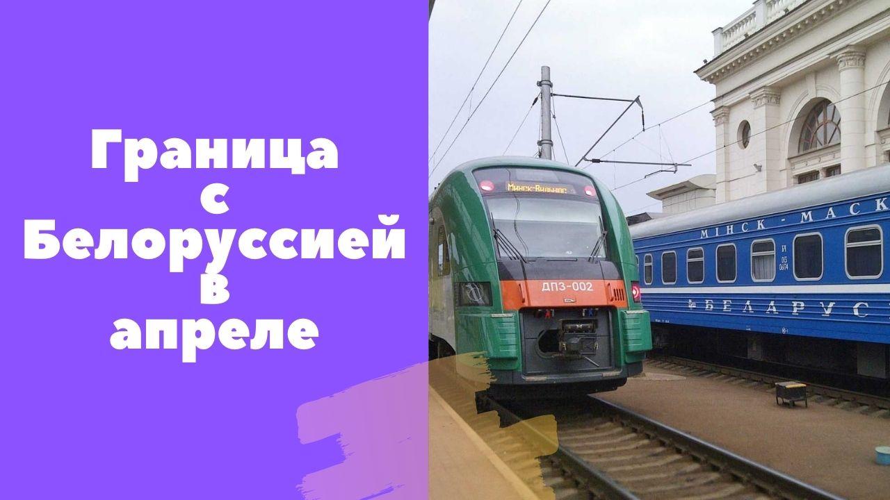 Граница с Белоруссией в апреле
