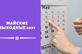 Как отдыхаем и работаем на майские праздники в 2021 году
