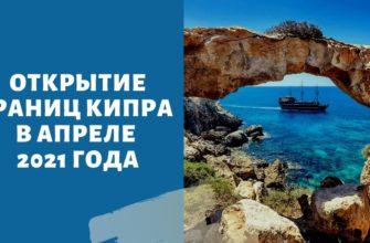 Кипр открытие границ в 2021 году