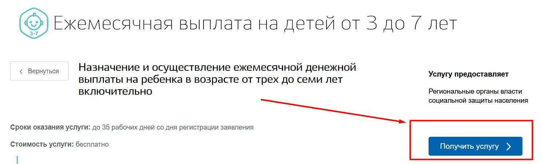 Всего 2 клика на Госуслугах: новый расчет путинских выплат на ребенка 3-7 лет до 11000₽ с апреля 2021 года