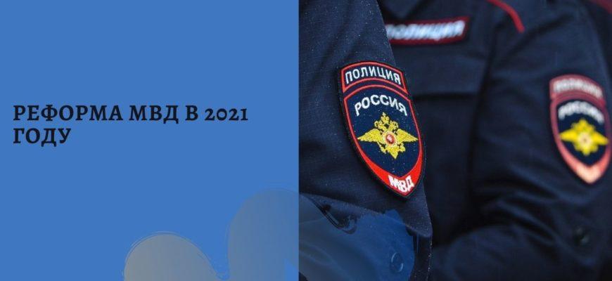 Реформа МВД в 2021 году - последние новости