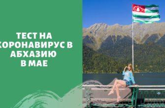 Условия въезда в Абхазию для россиян