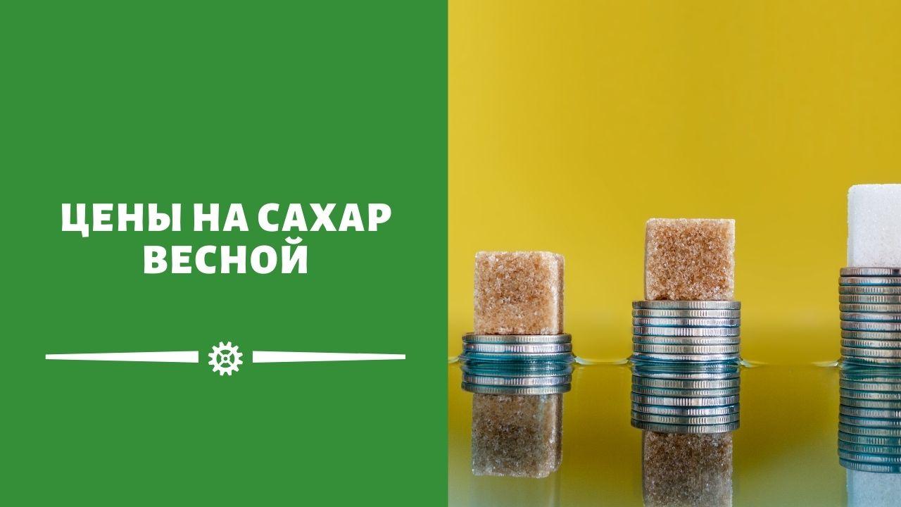 Возможный дефицит и удорожание сахара в апреле 2021 года в России