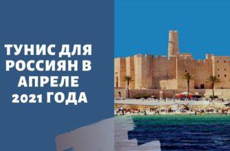 Тунис открыт для туристов из России в апреле 2021 года